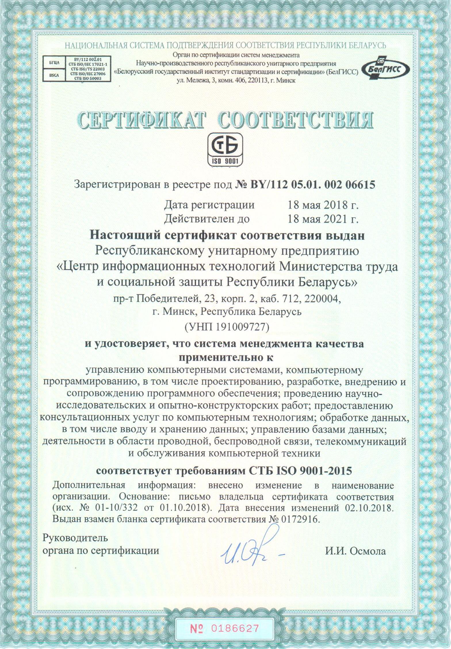 сертификат ISO 9001_